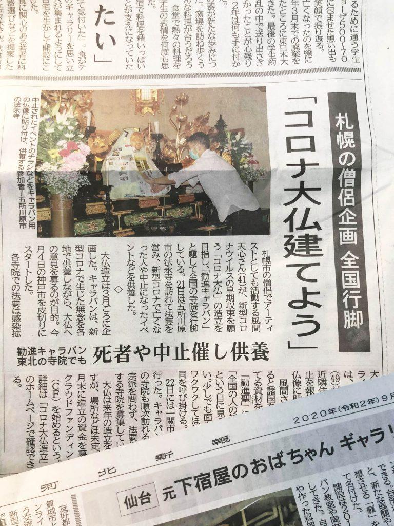河北 新 報社 コロナ